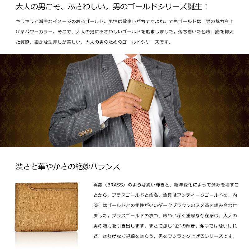 Milagro ゴールド 二つ折り財布 hk-g-501 大人の男こそ、ふさわしい。男のゴールドシリーズ誕生! キラキラと派手なイメージのあるゴールド。男性は敬遠しがちですよね。でもゴールドは、男の魅力を上げるパワーカラー。そこで、大人の男にふさわしいゴールドを追求しました。落ち着いた色味、艶を抑えた質感、細かな型押しが美しい、大人の男のためのゴールドシリーズです。渋さと華やかさの絶妙バランス 真鍮(BRASS)のような鈍い輝きと、経年変化によって渋みを増すことから、ブラスゴールドと命名。金具はアンティークゴールドを、内部にはゴールドとの相性がいいダークブラウンのヌメ革を組み合わせました。ブラスゴールドの放つ、味わい深く重厚な存在感は、大人の男の魅力を引き出します。まさに燻し