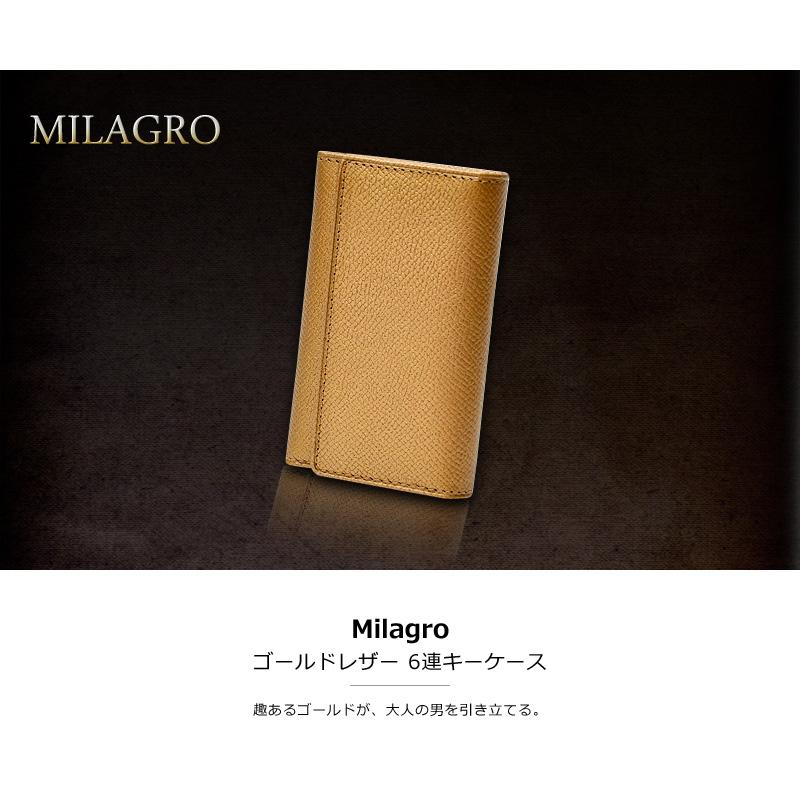 Milagro ゴールドレザー 6連キーケース hk-g-503 趣あるゴールドが、大人の男を引き立てる。