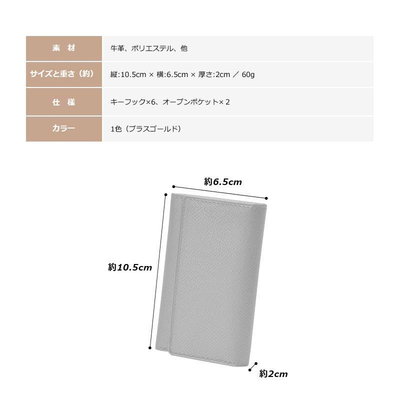 Milagro ゴールドレザー 6連キーケース hk-g-503 素材 牛革、ポリエステル、他 サイズと重さ(約) 縦:10.5cm × 横:6.5cm × 厚さ:2cm / 60g 仕様 キーフック×6、オープンポケット×2 カラー 1色(ブラスゴールド)