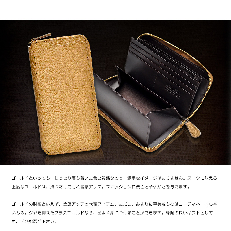 Milagro ゴールド ギャルソンウォレット hk-g-507 ゴールドといっても、しっとり落ち着いた色と質感なので、派手なイメージはありません。スーツに映える上品なゴールドは、持つだけで切れ者感アップ。ファッションに渋さと華やかさを与えます。ゴールドの財布といえば、金運アップの代表アイテム。ただし、あまりに華美なものはコーディネートし辛いもの。ツヤを抑えたブラスゴールドなら、品よく身につけることができます。縁起の良いギフトとしても、ぜひお選び下さい。