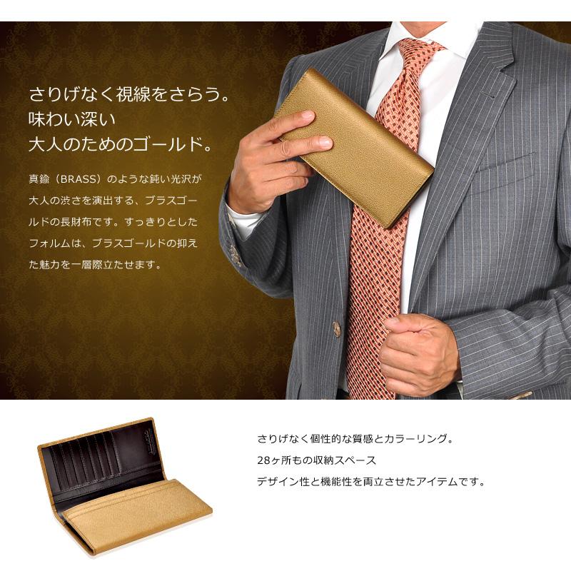 Milagro ゴールド レザー 長財布 hk-g-526 さりげなく視線をさらう。味わい深い大人のためのゴールド。真鍮(BRASS)のような鈍い光沢が大人の渋さを演出する、ブラスゴールドの長財布です。すっきりとしたフォルムは、ブラスゴールドの抑えた魅力を一層際立たせます。さりげなく個性的な質感とカラーリング。28ヶ所もの収納スペース デザイン性と機能性を両立させたアイテムです。
