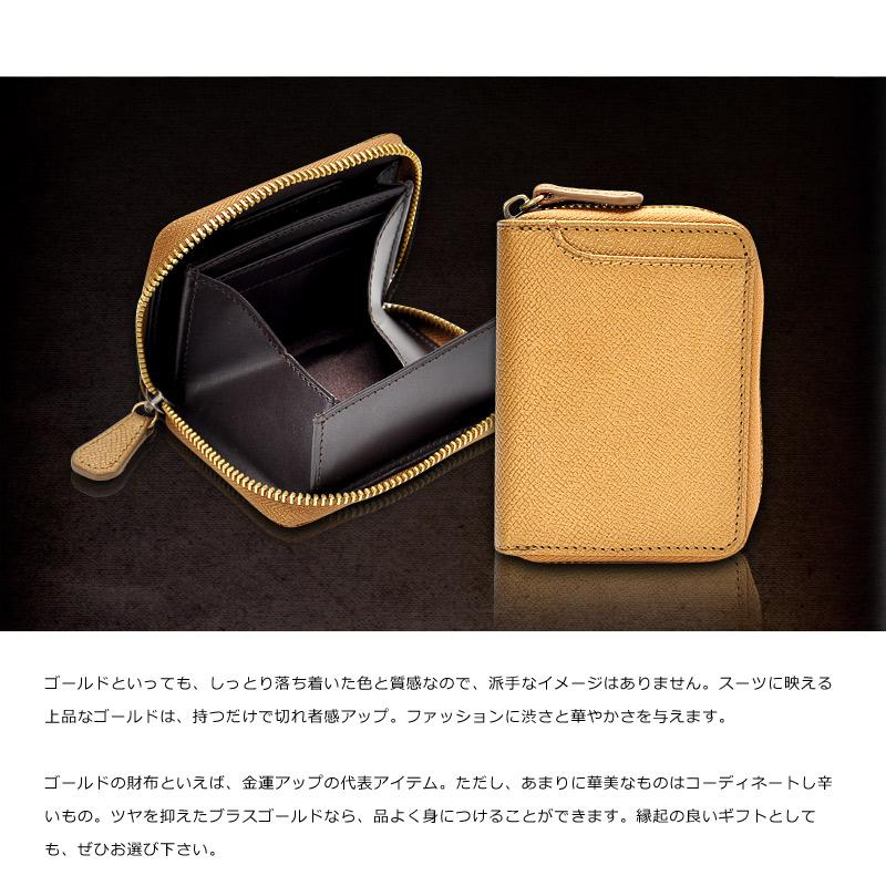 Milagro ゴールド ラウンドファスナー ボックス コインケース hk-g-530 ゴールドといっても、しっとり落ち着いた色と質感なので、派手なイメージはありません。スーツに映える上品なゴールドは、持つだけで切れ者感アップ。ファッションに渋さと華やかさを与えます。ゴールドの財布といえば、金運アップの代表アイテム。ただし、あまりに華美なものはコーディネートし辛いもの。ツヤを抑えたブラスゴールドなら、品よく身につけることができます。縁起の良いギフトとしても、ぜひお選び下さい。