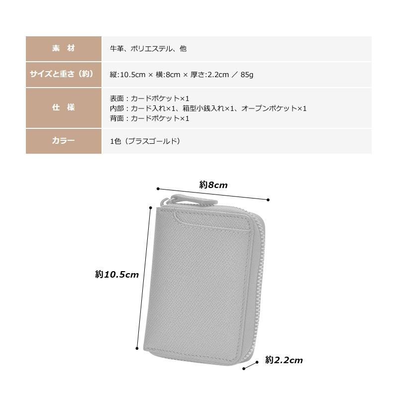 Milagro ゴールド ラウンドファスナー ボックス コインケース hk-g-530 素材 牛革、ポリエステル、他 サイズと重さ(約)縦:10.5cm × 横:8cm × 厚さ:2.2cm / 85g 仕様 表面:カードポケット×1 内部:カード入れ×1、箱型小銭入れ×1、オープンポケット×1 背面:カードポケット×1 カラー 1色(ブラスゴールド)