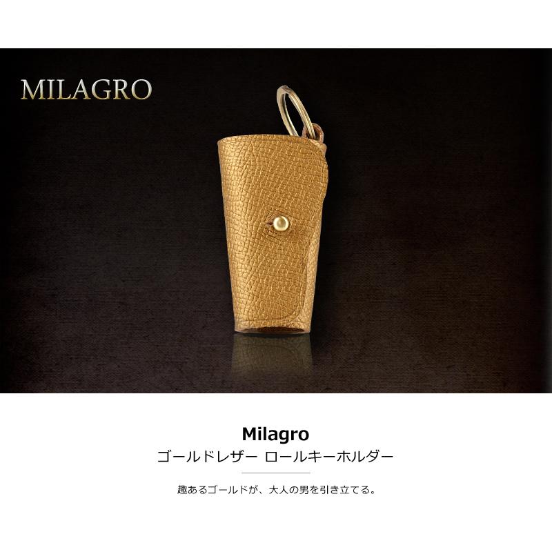 Milagro(ミラグロ)ゴールドレザー ロールキーホルダー hk-g-561 趣あるゴールドが、大人の男を引き立てる。