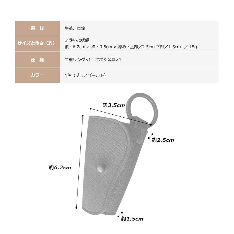 Milagro(ミラグロ)ゴールドレザー ロールキーホルダー hk-g-561  hk-g-503 素材 牛革、ポリエステル、他 サイズと重さ 巻いた状態(約) 縦:6.2cm × 横:3.5cm × 厚さ:上部 2.5cm 下部 1.5�p/15g 仕様 二重リング×1 ギボシ金具×1 カラー 1色(ブラスゴールド)