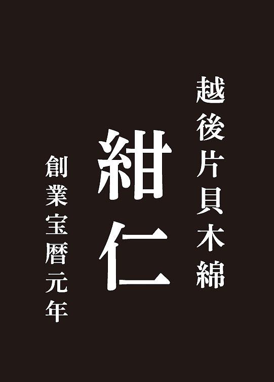 井上帽子 越後片貝木綿・デニムキャップ in-ed-h017