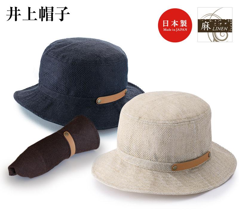 井上帽子 in-hli011 折りたためる麻×メッシュハット 日本製 麻100%を使用した、オールハンドメイドのハット<