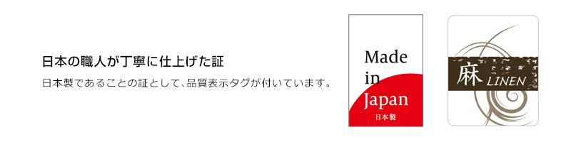 井上帽子 日本の職人が丁寧に仕上げた証 日本製であることの証として、品質表示タグが付いています。