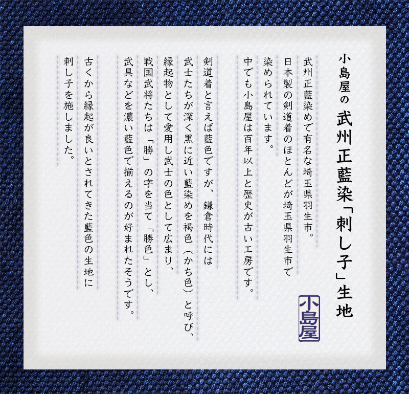 小島屋×井上帽子 武州正藍染め刺し子 キャップ in-koh015 刺し子 藍染