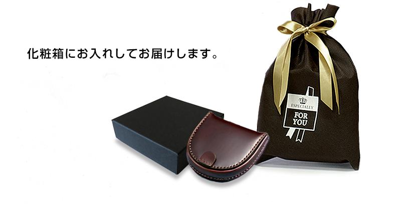 Milagro ミラグロ ke-c002 コードバン 馬蹄コインケース 化粧箱にお入れしてお届けします。