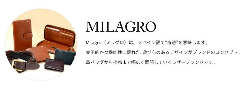 """Milagro ミラグロ 伸縮レザーメッシュベルト ブランド Milagro(ミラグロ)は、スペイン語で""""奇跡""""を意味します。実用的かつ機能性に優れた、遊び心のあるデザインがブランドのコンセプト。革バッグから小物まで幅広く展開しているレザーブランドです。"""