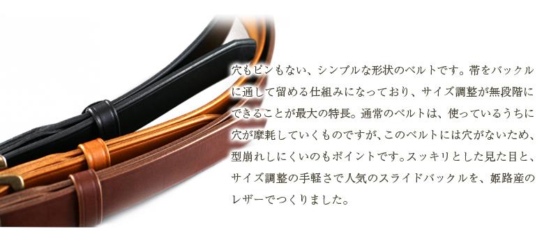 三竹産業(みたけさんぎょう)姫路レザー・スライドバックルベルト DETAIL