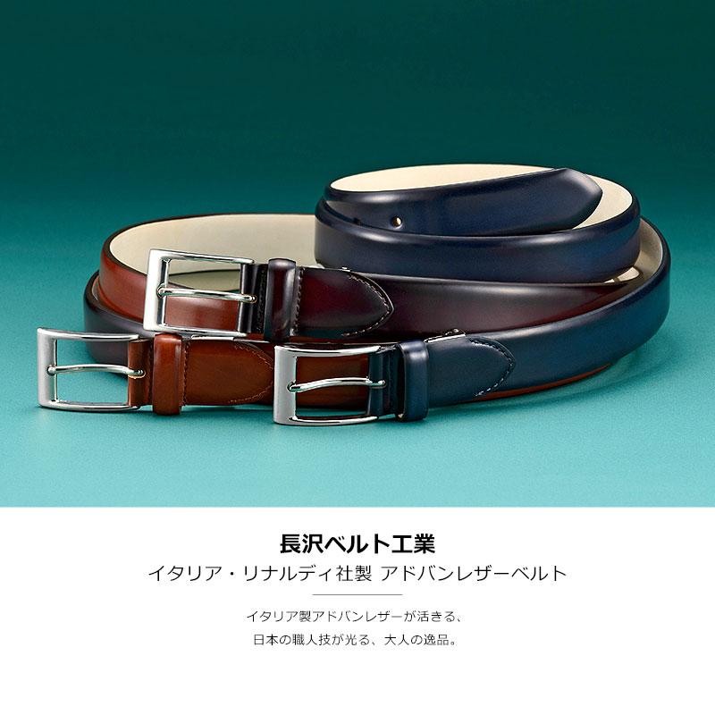 長沢ベルト工業 イタリア・リナルディ社製 アドバンレザーベルト nb-013 イタリア製アドバンレザーが活きる、日本の職人技が光る、大人の逸品。