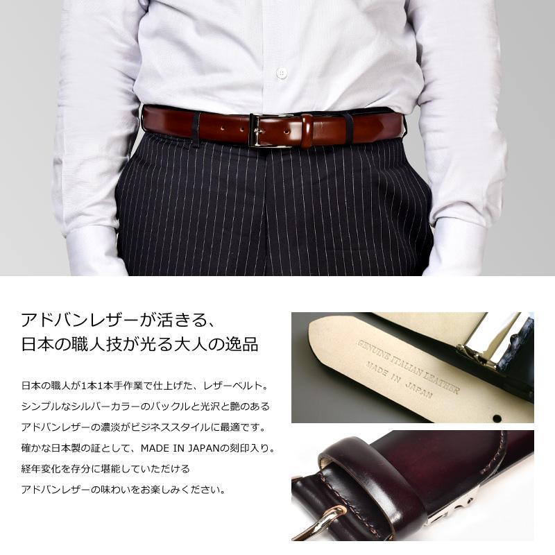 長沢ベルト工業 イタリア・リナルディ社製 アドバンレザーベルト nb-013 アドバンレザーが活きる、日本の職人技が光る大人の逸品 日本の職人が1本1本手作業で仕上げた、レザーベルト。シンプルなシルバーカラーのバックルと光沢と艶のあるアドバンレザーの濃淡がビジネススタイルに最適です。確かな日本製の証として、MADE IN JAPANの刻印入り。経年変化を存分に堪能していただけるアドバンレザーの味わいをお楽しみください。