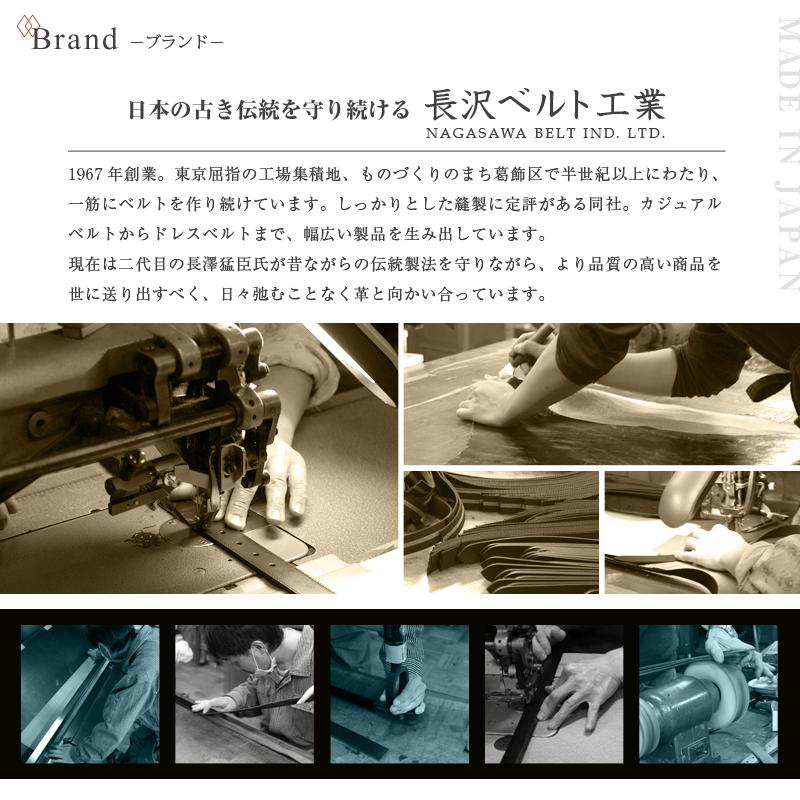 長沢ベルト工業 スライドバックル イタリアンレザー メッシュベルト Brand−ブランド−日本の古き伝統を守り続ける長沢ベルト工業。1967年創業。東京屈指の工場集積地、ものづくりのまち葛飾区で半世紀以上にわたり、一筋にベルトを作り続けています。しっかりとした縫製に定評がある同社。カジュアルベルトからドレスベルトまで、幅広い製品を生み出しています。現在は二代目の長澤猛臣氏が昔ながらの伝統製法を守りながら、より品質の高い商品を世に送り出すべく、日々弛むことなく革と向かい合っています。