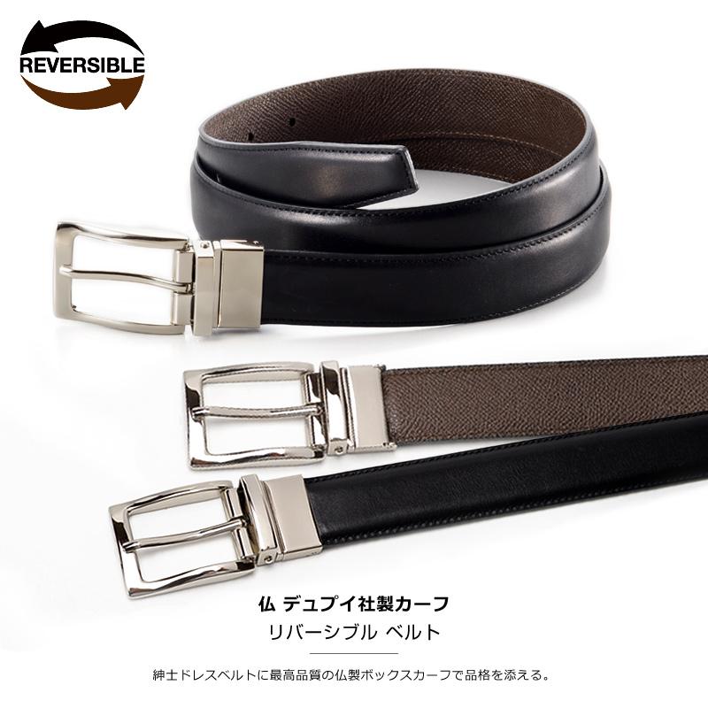 長沢ベルト工業 仏 デュプイ社製カーフ リバーシブル ベルト  nb-015 紳士ドレスベルトに最高品質の仏製ボックスカーフで品格を添える。
