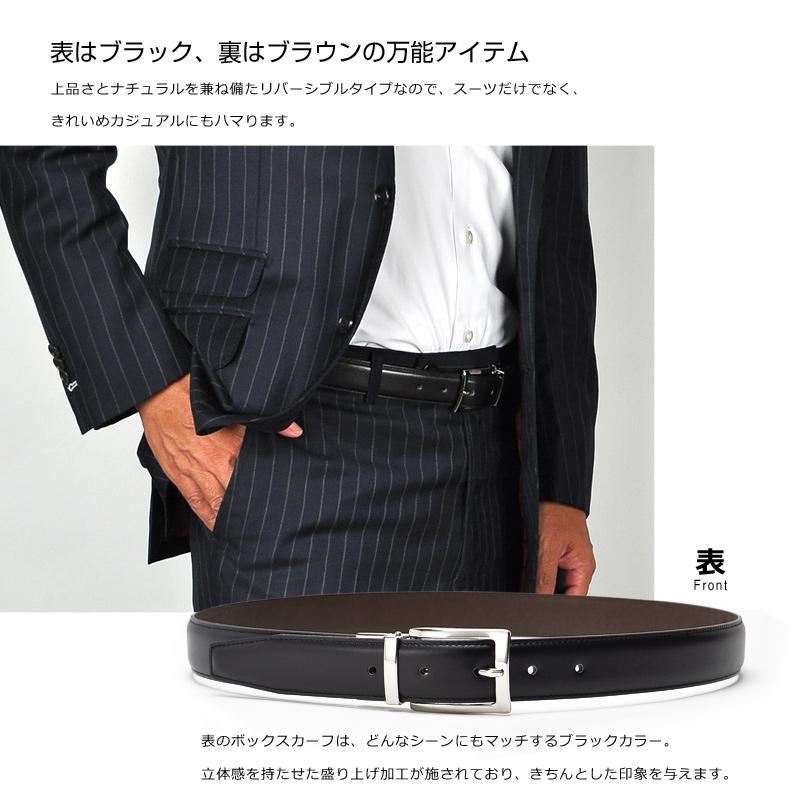 長沢ベルト工業 仏 デュプイ社製カーフ リバーシブル ベルト nb-015 表はブラック、裏はブラウンの万能アイテム 上品さとナチュラルを兼ね備たリバーシブルタイプなので、スーツだけでなく、きれいめカジュアルにもハマります。 表 Front 表のボックスカーフは、どんなシーンにもマッチするブラックカラー。立体感を持たせた盛り上げ加工が施されており、きちんとした印象を与えます。