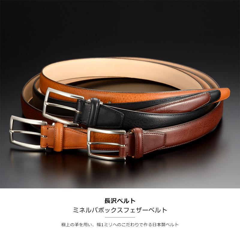 長沢ベルト工業 ミネルバボックスフェザーベルト  nb-016 極上の革を用い、幅1ミリへのこだわりで作る日本製ベルト
