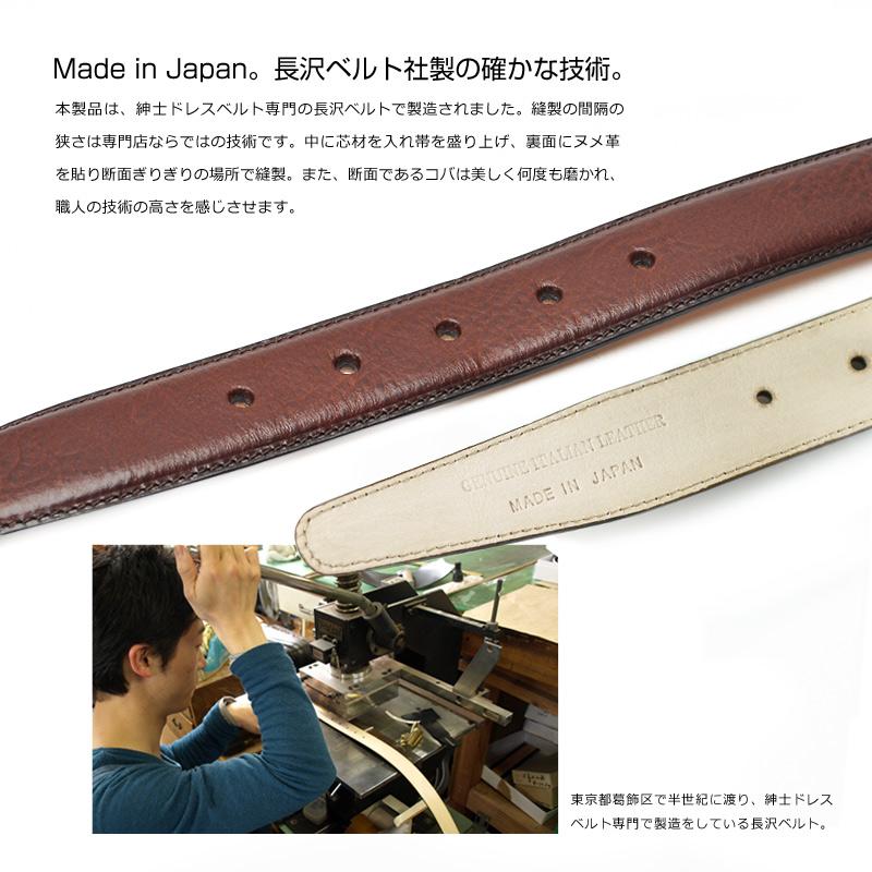 長沢ベルト工業 ミネルバボックスフェザーベルト  nb-016 Made in Japan。長沢ベルト社製の確かな技術。 本製品は、紳士ドレスベルト専門の長沢ベルトで製造されました。縫製の間隔の狭さは専門店ならではの技術です。中に芯材を入れ帯を盛り上げ、裏面にヌメ革を貼り断面ぎりぎりの場所で縫製。また、断面であるコバは美しく何度も磨かれ、職人の技術の高さを感じさせます。 東京都葛飾区で半世紀に渡り、紳士ドレスベルト専門で製造をしている長沢ベルト。