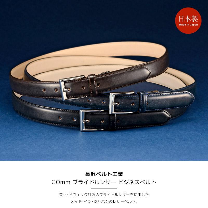 長沢ベルト工業 30mmブライドルレザー(セドウィック)ビジネスベルト  nb-017 英・セドウィック社製のブライドルレザーを使用したメイド・イン・ジャパンのレザーベルト。