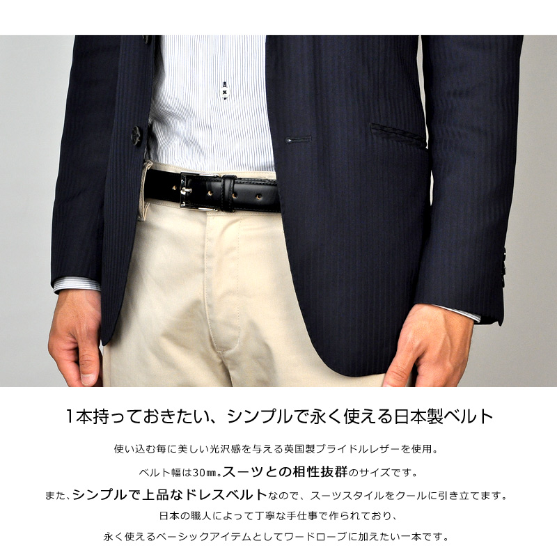 長沢ベルト工業 30mmブライドルレザー(セドウィック)ビジネスベルト  nb-017 1本持っておきたい、シンプルで永く使える日本製ベルト 使い込む毎に美しい光沢感を与える英国製ブライドルレザーを使用。ベルト幅は30�o。スーツとの相性抜群のサイズです。また、シンプルで上品なドレスベルトなので、スーツスタイルをクールに引き立てます。日本の職人によって丁寧な手仕事で作られており、永く使えるベーシックアイテムとしてワードローブに加えたい一本です。