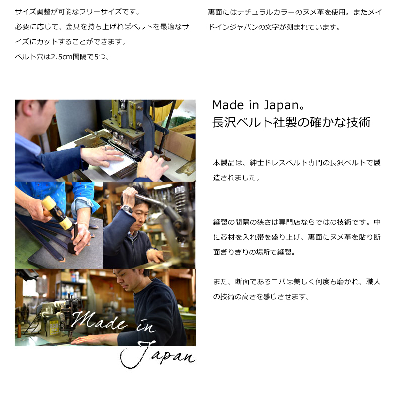 長沢ベルト工業 伊 ブッテーロ 35mm 厚盛り上げベルト nb-018 サイズ調整が可能なフリーサイズです。必要に応じて、金具を持ち上げればベルトを最適なサイズにカットすることができます。ベルト穴は2.5cm間隔で5つ。裏面にはナチュラルカラーのヌメ革を使用。またメイドインジャパンの文字が刻まれています。Made in Japan。長沢ベルト社製の確かな技術 本製品は、紳士ドレスベルト専門の長沢ベルトで製造されました。長沢ベルト社製の確かな技術 本製品は、紳士ドレスベルト専門の長沢ベルトで製造されました。長沢ベルト社製の確かな技術 本製品は、紳士ドレスベルト専門の長沢ベルトで製造されました。縫製の間隔の狭さは専門店ならではの技術です。中に芯材を入れ帯を盛り上げ、裏面にヌメ革を貼り断面ぎりぎりの場所で縫製。縫製の間隔の狭さは専門店ならではの技術です。中に芯材を入れ帯を盛り上げ、裏面にヌメ革を貼り断面ぎりぎりの場所で縫製。また、断面であるコバは美しく何度も磨かれ、職人の技術の高さを感じさせます。