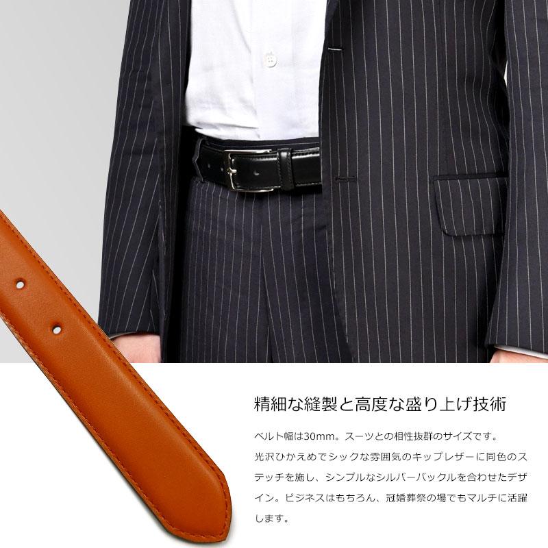 長沢ベルト工業 姫路産 キップ 30mm ベルト nb-019 精細な縫製と高度な盛り上げ技術 ベルト幅は30mm。スーツとの相性抜群のサイズです。光沢ひかえめでシックな雰囲気のキップレザーに同色のステッチを施し、シンプルなシルバーバックルを合わせたデザイン。ビジネスはもちろん、冠婚葬祭の場でもマルチに活躍します。