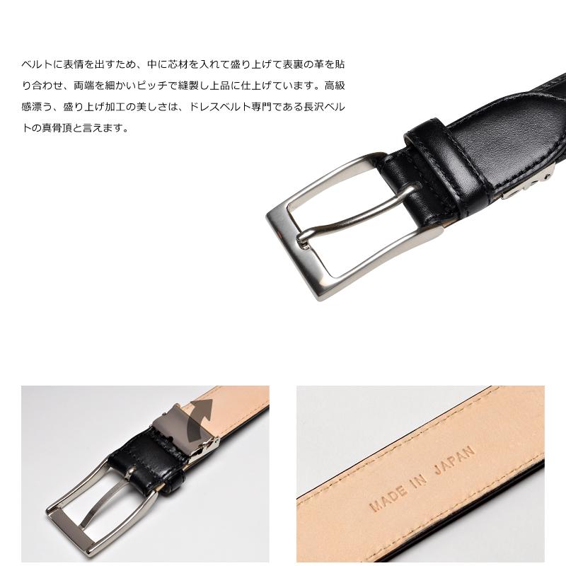 長沢ベルト工業 姫路産 キップ 30mm ベルト nb-019 ベルトに表情を出すため、中に芯材を入れて盛り上げて表裏の革を貼り合わせ、両端を細かいピッチで縫製し上品に仕上げています。高級感漂う、盛り上げ加工の美しさは、ドレスベルト専門である長沢ベルトの真骨頂と言えます。