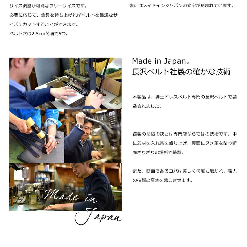 長沢ベルト工業 姫路産 キップ 30mm ベルト nb-019 サイズ調整が可能なフリーサイズです。必要に応じて、金具を持ち上げればベルトを最適なサイズにカットすることができます。ベルト穴は2.5cm間隔で5つ。 裏にはメイドインジャパンの文字が刻まれています。Made in Japan。長沢ベルト社製の確かな技術 本製品は、紳士ドレスベルト専門の長沢ベルトで製造されました。長沢ベルト社製の確かな技術 本製品は、紳士ドレスベルト専門の長沢ベルトで製造されました。長沢ベルト社製の確かな技術 本製品は、紳士ドレスベルト専門の長沢ベルトで製造されました。縫製の間隔の狭さは専門店ならではの技術です。中に芯材を入れ帯を盛り上げ、裏面にヌメ革を貼り断面ぎりぎりの場所で縫製。縫製の間隔の狭さは専門店ならではの技術です。中に芯材を入れ帯を盛り上げ、裏面にヌメ革を貼り断面ぎりぎりの場所で縫製。また、断面であるコバは美しく何度も磨かれ、職人の技術の高さを感じさせます。
