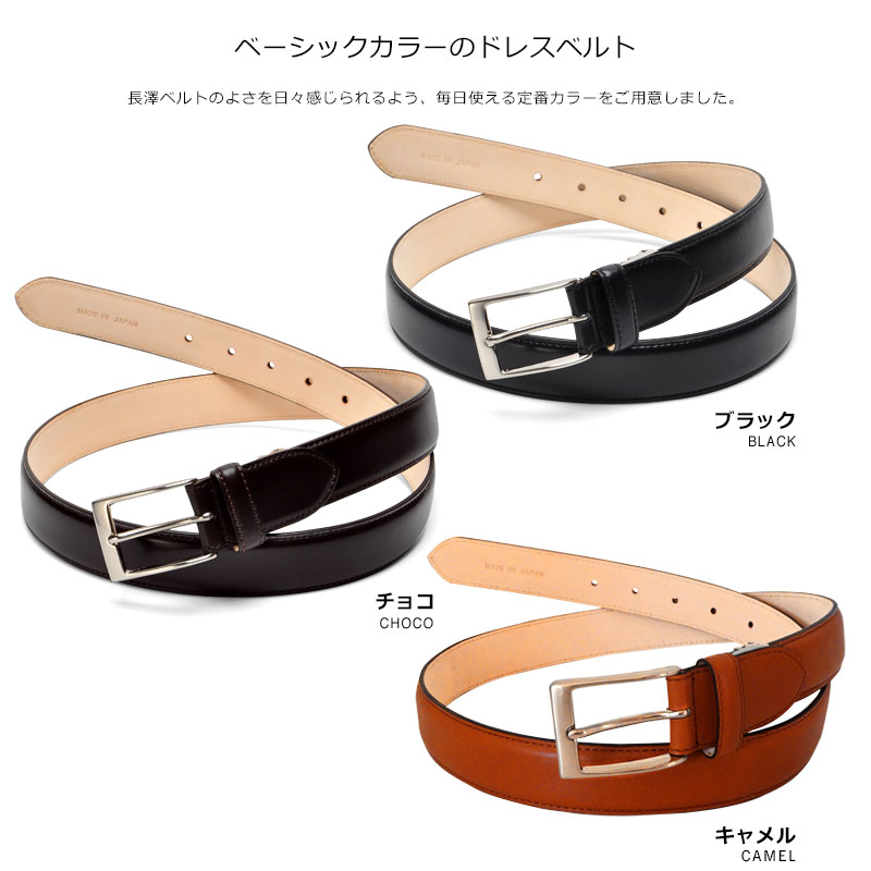 長沢ベルト工業 姫路産 キップ 30mm ベルト nb-019 ベーシックカラーのドレスベルト 長澤ベルトのよさを日々感じられるよう、毎日使える定番カラーをご用意しました。ブラック チョコ
