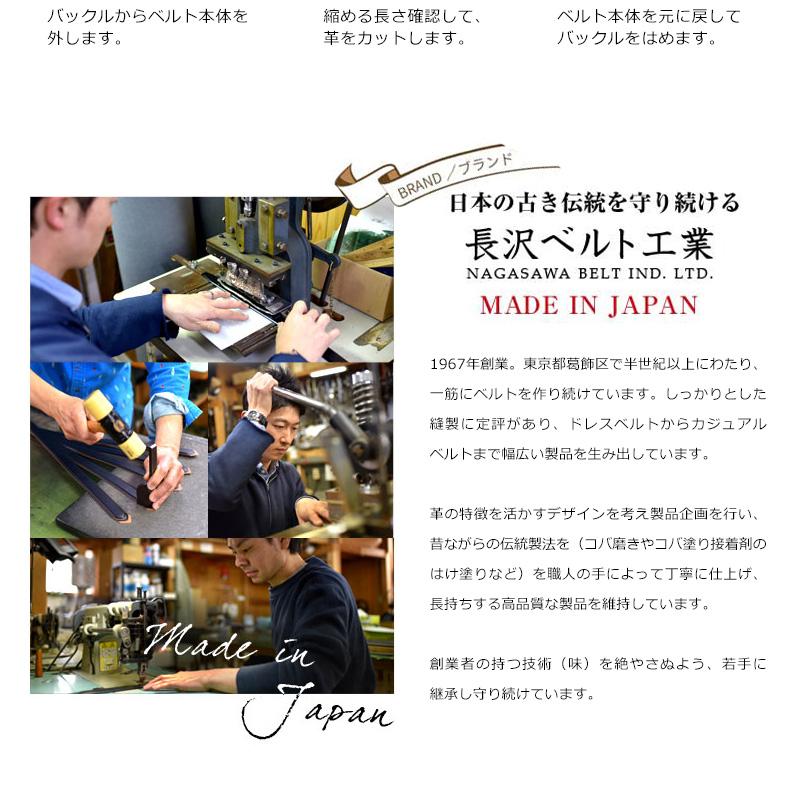長沢ベルト工業 ベルーガ カジュアル ベルト  nb-020 1967年創業。東京都葛飾区で半世紀以上にわたり、一筋にベルトを作り続けています。しっかりとした縫製に定評があり、ドレスベルトからカジュアルベルトまで幅広い製品を生み出しています。革の特徴を活かすデザインを考え製品企画を行い、昔ながらの伝統製法を(コバ磨きやコバ塗り接着剤のはけ塗りなど)を職人の手によって丁寧に仕上げ、長持ちする高品質な製品を維持しています。創業者の持つ技術(味)を絶やさぬよう、若手に継承し守り続けています。