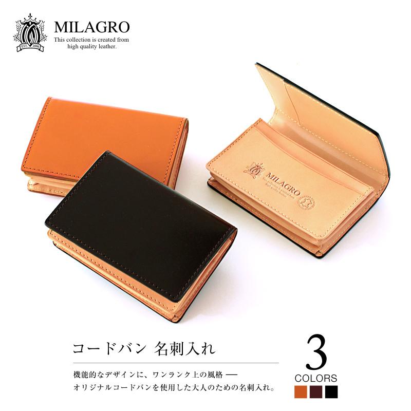 milagro ミラグロ コードバン 名刺入れ oh-bp002 機能的なデザインに、ワンランク上の風格 —オリジナルコードバンを使用した大人のための名刺入れ。 3colors