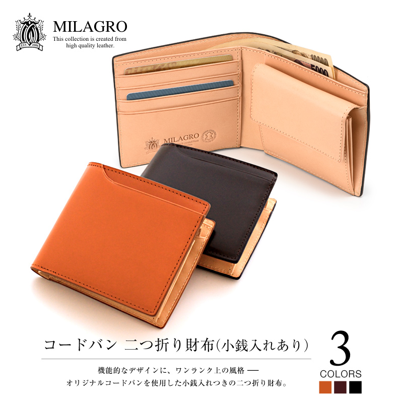 milagro ミラグロ コードバン 二つ折り財布(小銭入れあり) oh-bp003 機能的なデザインに、ワンランク上の風格 —オリジナルコードバンを使用した小銭入れつきの二つ折り財布。 3colors
