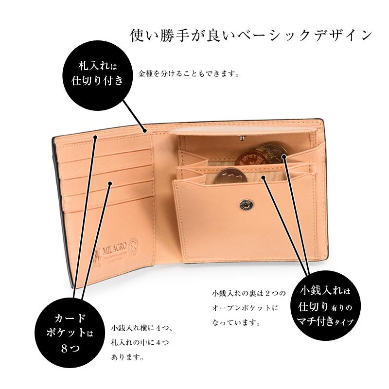 milagro ミラグロ コードバン 二つ折り財布(小銭入れあり) oh-bp003 使い勝手が良いベーシックデザイン 札入れは仕切り付き 金種を分けることもできます。 カードポケットは8つ 小銭入れ横に4つ、札入れの中に4つあります。 小銭入れは仕切り有りのマチ付きタイプ 小銭入れの裏は2つのオープンポケットになっています。