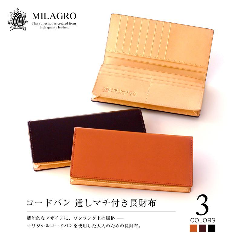 milagro ミラグロ コードバン 通しマチ付き長財布 oh-bp004 機能的なデザインに、ワンランク上の風格 —オリジナルコードバンを使用した大人のための長財布。 3colors
