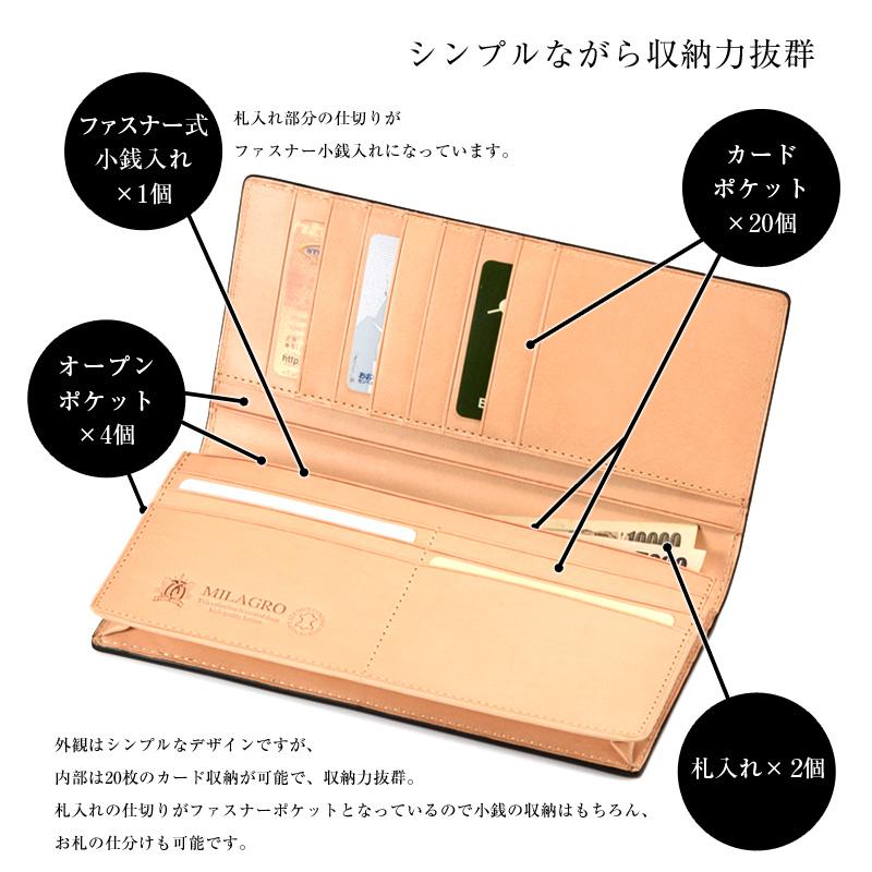 milagro ミラグロ コードバン 通しマチ付き長財布 oh-bp004 シンプルながら収納力抜群 ファスナー式小銭入れ×1個 札入れ部分の仕切りがファスナー小銭入れになっています。 オープンポケット×4個 カードポケット×20個 札入れ×2個 外観はシンプルなデザインですが、内部は20枚のカード収納が可能で、収納力抜群。札入れの仕切りがファスナーポケットとなっているので小銭の収納はもちろん、お札の仕分けも可能です。