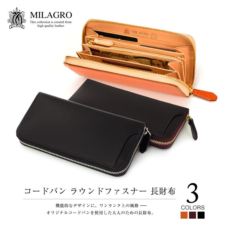 milagro ミラグロ コードバン ラウンドファスナー 長財布 oh-bp005 機能的なデザインに、ワンランク上の風格 —オリジナルコードバンを使用した大人のための長財布。 3colors