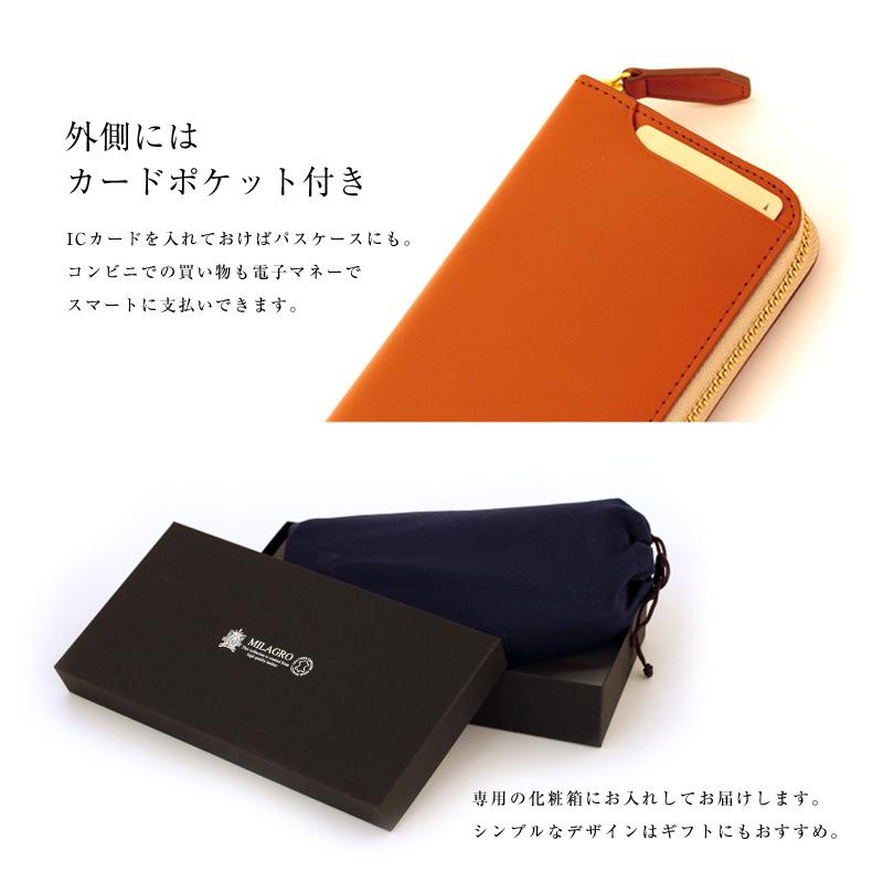 milagro ミラグロ コードバン ラウンドファスナー 長財布 oh-bp005 外側にはカードポケット付き ICカードを入れておけばパスケースにも。コンビニでの買い物も電子マネーでスマートに支払いできます。 専用の化粧箱にお入れしてお届けします。シンプルなデザインはギフトにもおすすめ。