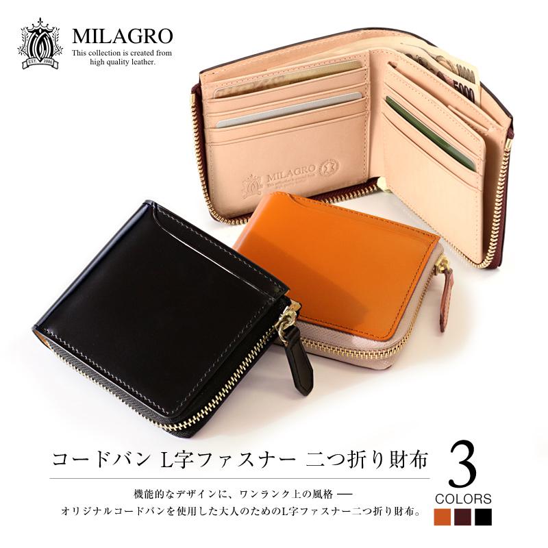 milagro ミラグロ コードバン L字ファスナー 二つ折り財布 oh-bp006 機能的なデザインに、ワンランク上の風格 —オリジナルコードバンを使用した大人のためのL字ファスナー二つ折り財布。 3colors