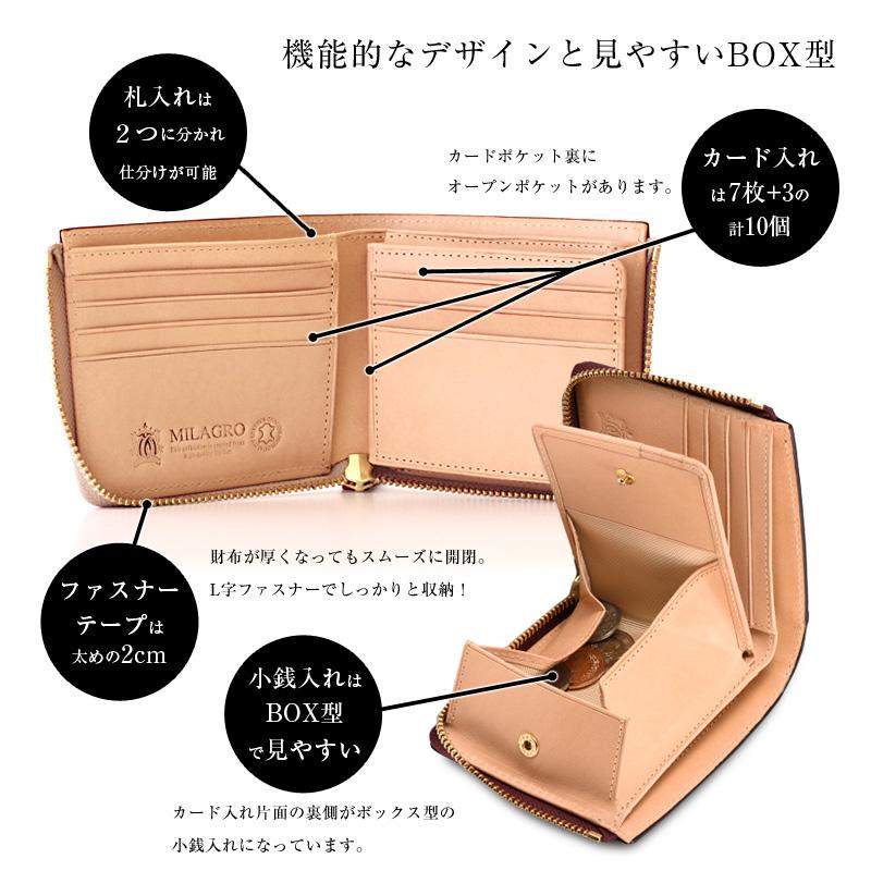milagro ミラグロ コードバン L字ファスナー 二つ折り財布 oh-bp006 機能的なデザインと見やすいBOX型 札入れは2つに分かれ仕分けが可能 カード入れは7枚+3の計10個 カードポケット裏にオープンポケットがあります。 ファスナーテープは太めの2cm 財布が厚くなってもスムーズに開閉。L字ファスナーでしっかりと収納! 小銭入れはBOX型で見やすい カード入れ片面の裏側がボックス型の小銭入れになっています。