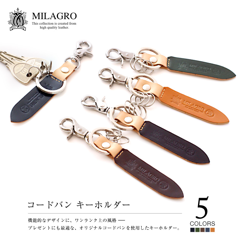 milagro ミラグロ コードバン キーホルダー oh-bp007 機能的なデザインに、ワンランク上の風格 —プレゼントにも最適な、オリジナルコードバンを使用したキーホルダー。 5colors