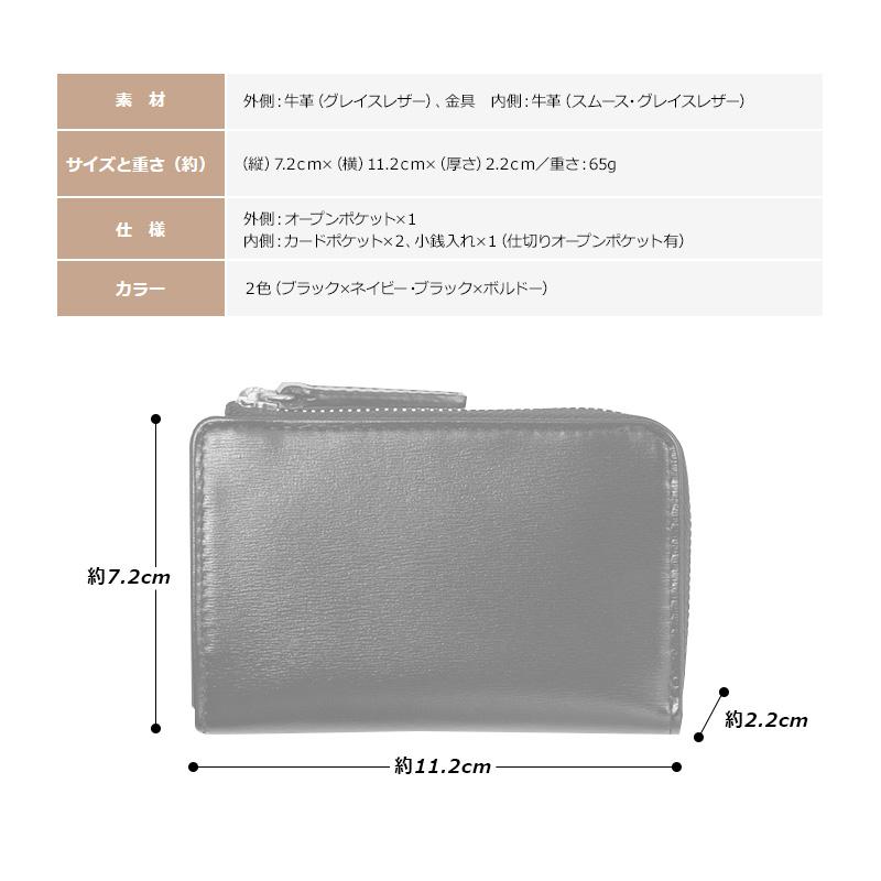 素材 外側:牛革(グレイスレザー)、金具 内側:牛革(スムース・グレイスレザー) サイズと重さ(約)(縦)7.2cm×(横)11.2cm×(厚さ)2.2cm/重さ:65g 仕様 外側:オープンポケット×1 内側:カードポケット×2、小銭入れ×1(仕切りオープンポケット有) カラー 2色(ネイビー・ボルドー)