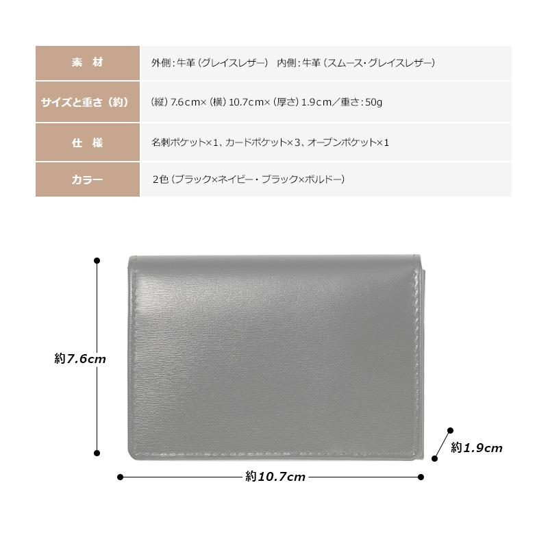 素材 外側:牛革(グレイスレザー) 内側:牛革(スムース・グレイスレザー) サイズと重さ(約)(縦)7.6cm×(横)10.7cm×(厚さ)1.9cm/重さ:50g 仕様 名刺ポケット×1、カードポケット×3、オープンポケット×1 カラー 2色(ネイビー・ボルドー)
