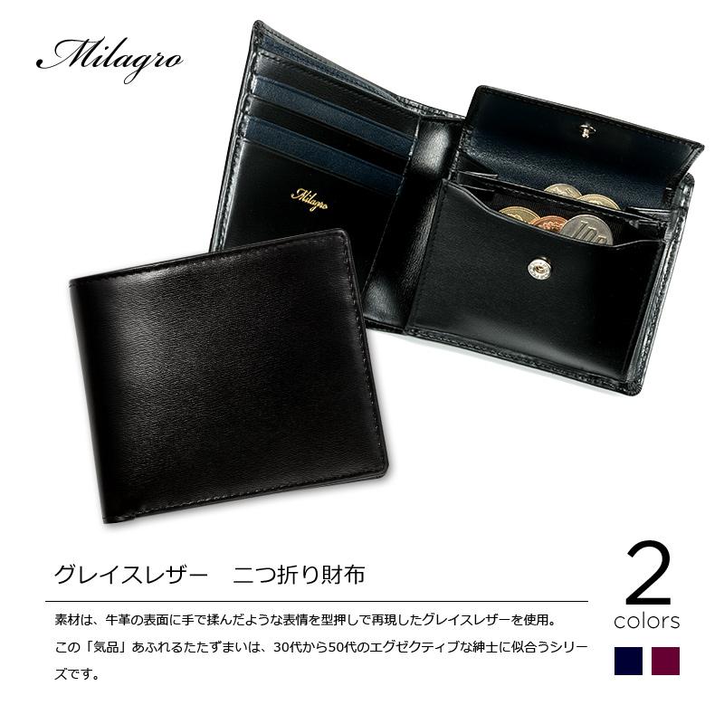 グレイスレザー 二つ折り財布 素材は、牛革の表面に手で揉んだような表情を型押しで再現したグレイスレザーを使用。この「気品」あふれるたたずまいは、30代から50代のエグゼクティブな紳士に似合うシリーズです。