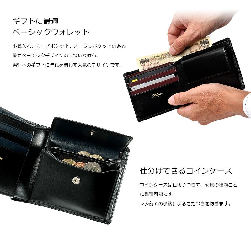 ギフトに最適ベーシックウォレット 小銭入れ、カードポケット、オープンポケットのある最もベーシックデザインの二つ折り財布。男性へのギフトに年代を問わず人気のデザインです。 仕分けできるコインケース コインケースは仕切りつきで、硬貨の種類ごとに整理可能です。レジ前での小銭によるもたつきを防ぎます。