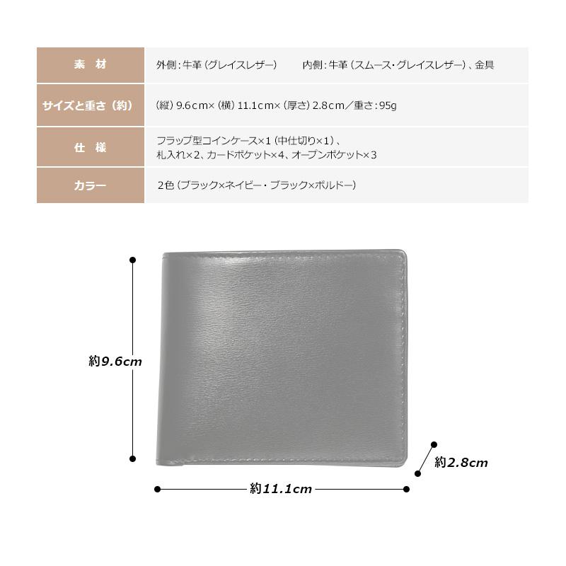 素材 外側:牛革(グレイスレザー)、金具 内側:牛革(スムース・グレイスレザー) サイズと重さ(約)(縦)9.6cm×(横)11.1cm×(厚さ)2.8cm/重さ:95g 仕様 フラップ型コインケース×1(中仕切り×1)、札入れ×2、カードポケット×4、オープンポケット×3 カラー 2色(ネイビー・ボルドー)
