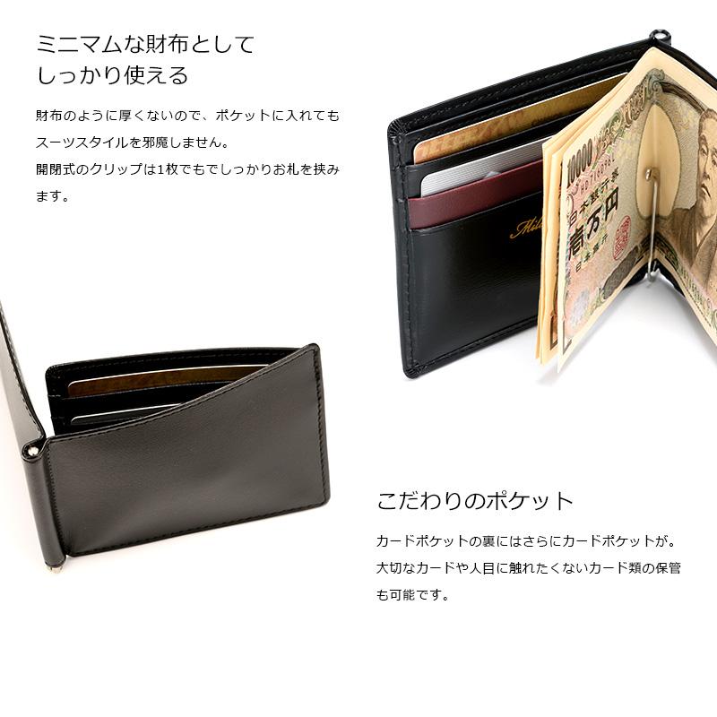 ミニマムな財布としてしっかり使える 財布のように厚くないので、ポケットに入れてもスーツスタイルを邪魔しません。開閉式のクリップは1枚でもでしっかりお札を挟みます。 こだわりのポケット カードポケットの裏にはさらにカードポケットが。大切なカードや人目に触れたくないカード類の保管も可能です。