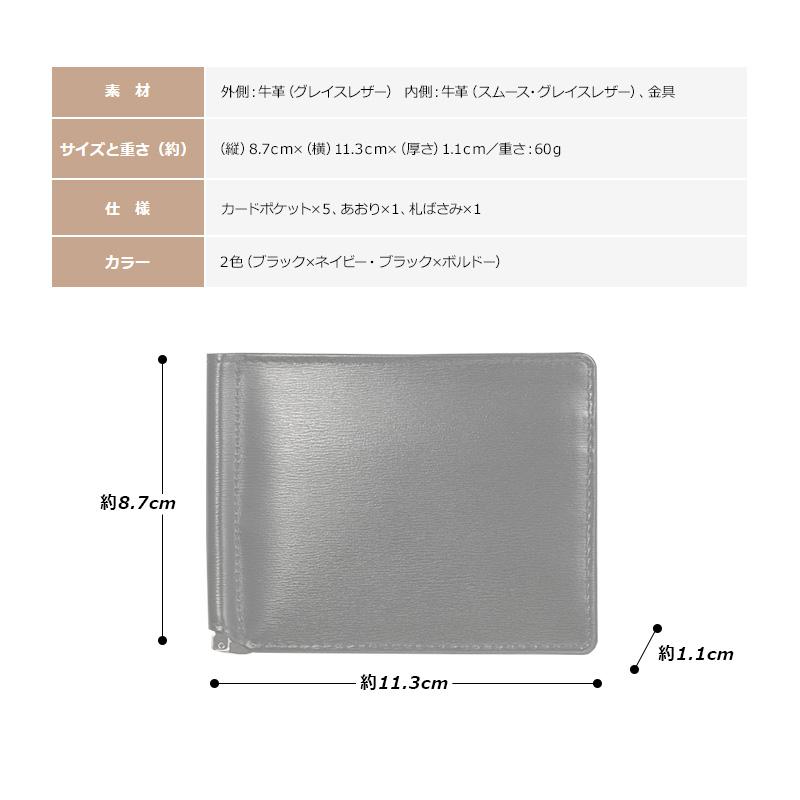 素材 外側:牛革(グレイスレザー)、金具 内側:牛革(スムース・グレイスレザー) サイズと重さ(約)(縦)8.7cm×(横)11.3cm×(厚さ)1.1cm/重さ:60g 仕様 カードポケット×5、あおり×1、札ばさみ×1 カラー 2色(ネイビー・ボルドー)