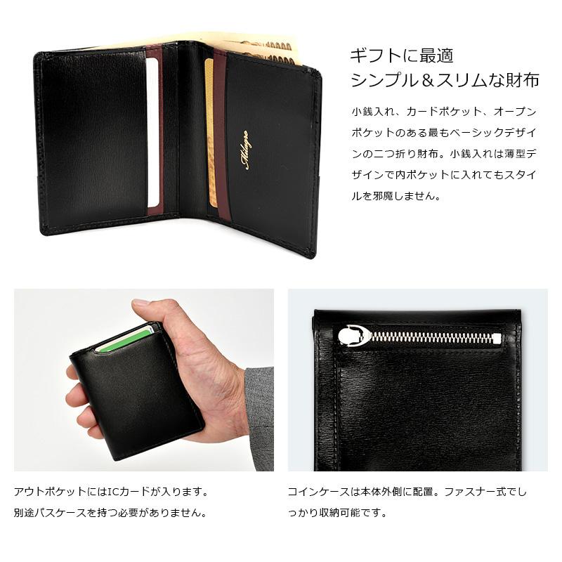 ギフトに最適シンプル&スリムな財布 小銭入れ、カードポケット、オープンポケットのある最もベーシックデザインの二つ折り財布。小銭入れは薄型デザインで内ポケットに入れてもスタイルを邪魔しません。 アウトポケットにはICカードが入ります。別途パスケースを持つ必要がありません。 コインケースは本体外側に配置。ファスナー式でしっかり収納可能です。
