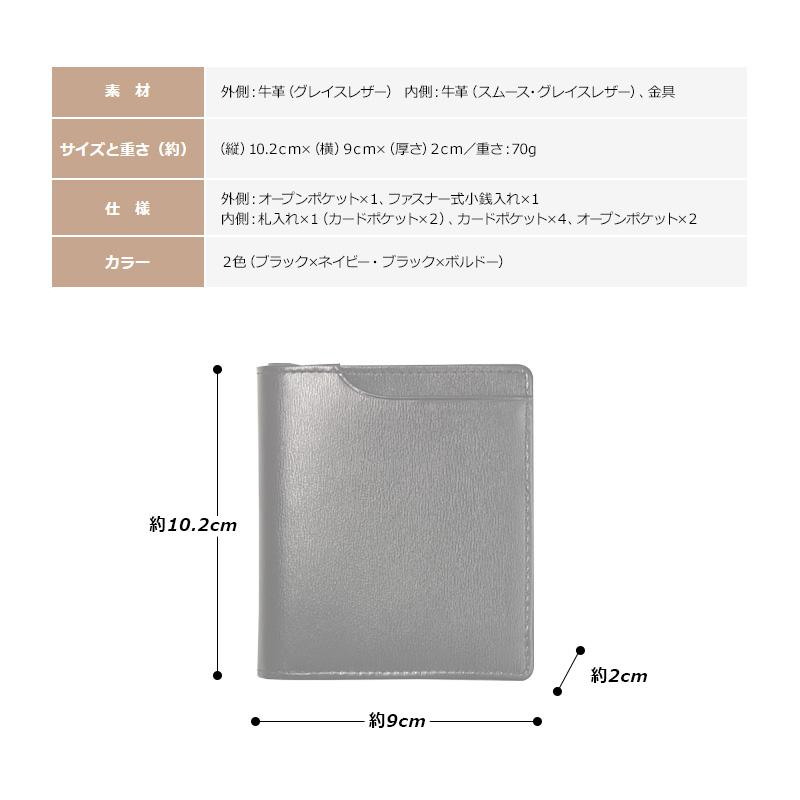 素材 外側:牛革(グレイスレザー)、金具 内側:牛革(スムース・グレイスレザー) サイズと重さ(約)(縦)10.2cm×(横)9cm×(厚さ)2cm/重さ:70g 仕様 外側:オープンポケット×1、ファスナー式小銭入れ×1 内側:札入れ×1(カードポケット×2)、カードポケット×4、オープンポケット×2 カラー 2色(ネイビー・ボルドー)